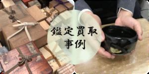 骨董品・美術品・茶道具・絵画・古道具・掛軸の買取・査定・鑑定・販売の藤美堂(大阪、南大阪)