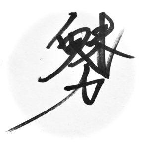 #藤美堂#古美術#骨董品#魅力#